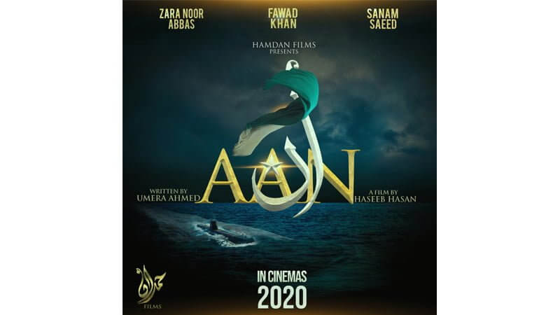 AAN pakistani film
